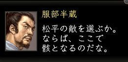 okehazama_hanzo.JPG